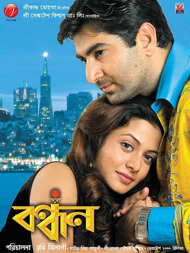 bengali movie rakta bandhan mp3 song