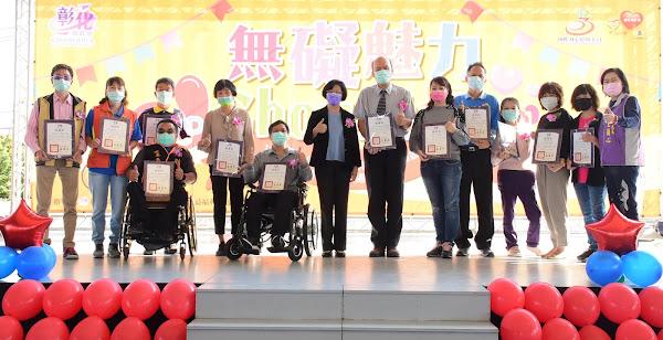 彰化縣府響應國際身心障礙者日 園遊會暨特教表揚