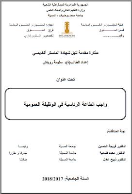 مذكرة ماستر: واجب الطاعة الرئاسية في الوظيفة العمومية PDF