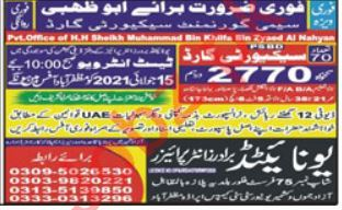 Security Guard Jobs Career Opportunity in UAE 2021