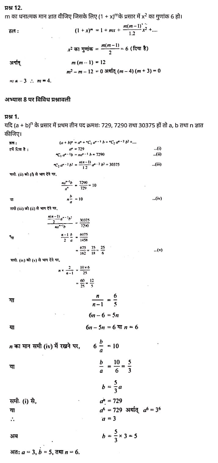 द्विपद प्रमेय,  द्विपद प्रमेय सवाल,  द्विपद वितरण,  द्विपद बंटन की परिभाषा,  द्विपद और प्वाइजन वितरण,  द्विपद गुणांक के गुणों,  द्विपद बंटन की विशेषता,  द्विपद वितरण क्या है,  द्वीपद प्रमेय,   Binomial Theorem,  binomial theorem proof,  binomial theorem problems,  binomial theorem pdf,  binomial theorem formula class 11, binomial theorem examples,  binomial theorem derivation,  binomial theorem definition,  binomial theorem class 11,   Class 11 matha Chapter 8,  class 11 matha chapter 8, ncert solutions in hindi,  class 11 matha chapter 8, notes in hindi,  class 11 matha chapter 8, question answer,  class 11 matha chapter 8, notes,  11 class matha chapter 8, in hindi,  class 11 matha chapter 8, in hindi,  class 11 matha chapter 8, important questions in hindi,  class 11 matha notes in hindi,   matha class 11 notes pdf,  matha Class 11 Notes 2021 NCERT,  matha Class 11 PDF,  matha book,  matha Quiz Class 11,  11th matha book up board,  up Board 11th matha Notes,  कक्षा 11 मैथ्स अध्याय 8,  कक्षा 11 मैथ्स का अध्याय 8, ncert solution in hindi,  कक्षा 11 मैथ्स के अध्याय 8, के नोट्स हिंदी में,  कक्षा 11 का मैथ्स अध्याय 8, का प्रश्न उत्तर,  कक्षा 11 मैथ्स अध्याय 8, के नोट्स,  11 कक्षा मैथ्स अध्याय 8, हिंदी में,  कक्षा 11 मैथ्स अध्याय 8, हिंदी में,  कक्षा 11 मैथ्स अध्याय 8, महत्वपूर्ण प्रश्न हिंदी में,  कक्षा 11 के मैथ्स के नोट्स हिंदी में,  मैथ्स कक्षा 11 नोट्स pdf,  मैथ्स कक्षा 11 नोट्स 2021 NCERT,  मैथ्स कक्षा 11 PDF,  मैथ्स पुस्तक,  मैथ्स की बुक,  मैथ्स प्रश्नोत्तरी Class 11, 11 वीं मैथ्स पुस्तक up board,  बिहार बोर्ड 11 वीं मैथ्स नोट्स,   कक्षा 11 गणित अध्याय 8,  कक्षा 11 गणित का अध्याय 8, ncert solution in hindi,  कक्षा 11 गणित के अध्याय 8, के नोट्स हिंदी में,  कक्षा 11 का गणित अध्याय 8, का प्रश्न उत्तर,  कक्षा 11 गणित अध्याय 8, के नोट्स,  11 कक्षा गणित अध्याय 8, हिंदी में,  कक्षा 11 गणित अध्याय 8, हिंदी में,  कक्षा 11 गणित अध्याय 8, महत्वपूर्ण प्रश्न हिंदी में,  कक्षा 11 के गणित के नोट्स हिंदी में,