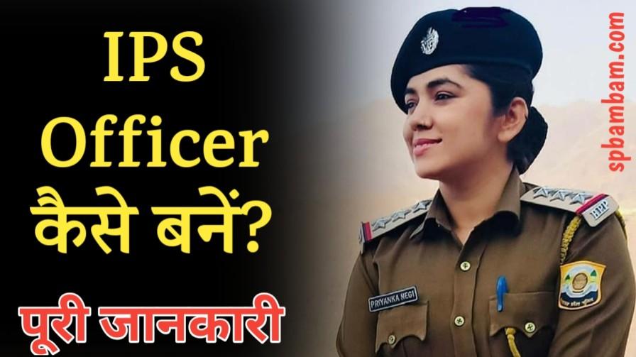आईपीएस ऑफिसर (IPS OFFICER) कैसे बनें ? हिंदी में -   How to Become On IPS Officer