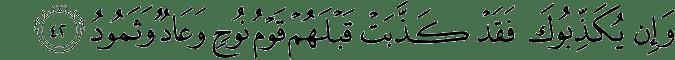 Surat Al Hajj ayat 42