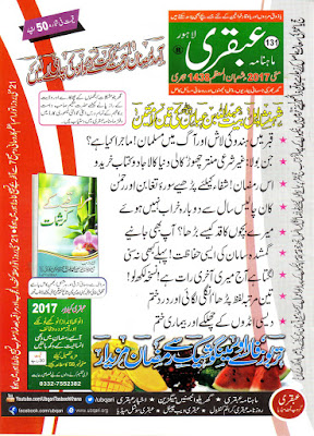 Tital Page Ubqari Magazine May 2017
