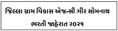District Rural Development Agency (DRDA) Gir Somnath Recruitment 2021