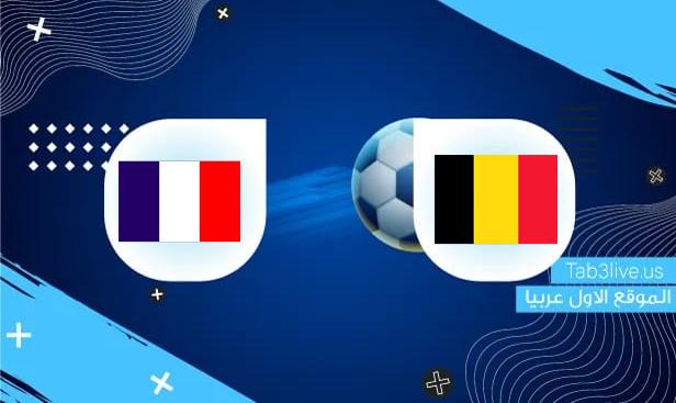 نتيجة مباراة فرنسا وبلجيكا اليوم 2021/10/07 دوري الأمم الأوروبية