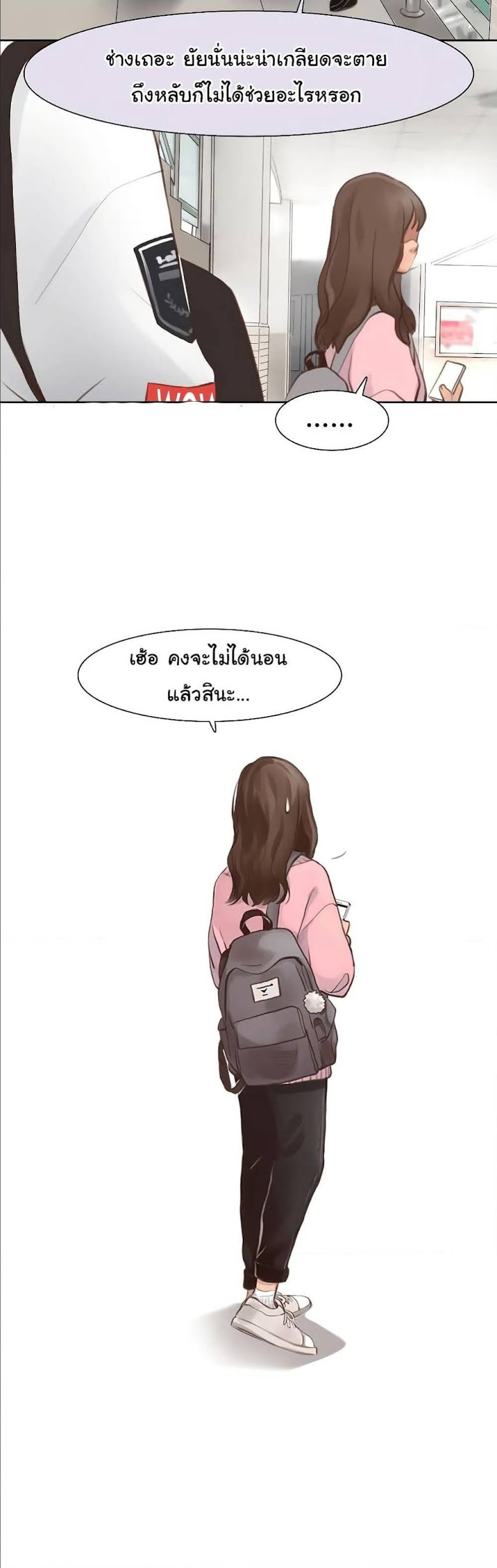 The Fake Beauty - หน้า 31