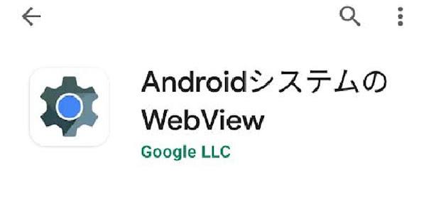 Android システムの WebView