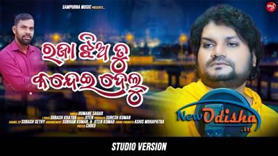 Raja Jhiya Tu Kandei Delu Odia Album Full mp3 Song Download