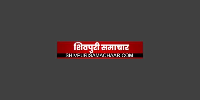 शिवपुरी पुलिस ने गुम हुई नाबालिग लड़की किया दस्तयाव