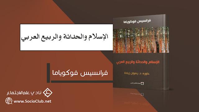الإسلام والحداثة والربيع العربي