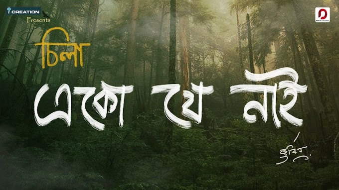 Eku Je Nai Lyrics | Zubeen Garg | Download Mp3