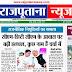 राजपूताना न्यूज़ ई पेपर 3 जुलाई 2020 राजस्थान डिजिटल एडिशन