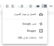 لقطة شاشة لخيارات تحميل الصور على مدوّنة بلوجر
