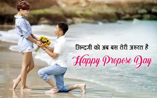 propose day quotes in hindi, propose day kab hai, happy propose day quotation, propose day images for girlfriend, propose day image for girlfriend, propose day special, propose day date 2020, propose day quotes for boyfriend, valentine week happy propose day, propose day 2020 image, sms for propose day in hindi, propose day sms hindi, propose day rose day, happy propose day wallpaper, latest propose day images, propose day special images