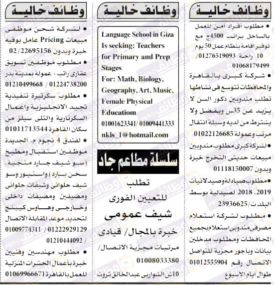 وظائف الأهرام الجمعة 14-6-2019 المعروض فى اعلانات وظائف جريدة الاهرام