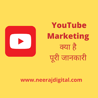 YouTube Marketing Kya Hai