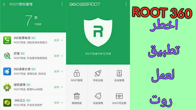 اخطر تطبيق لعمل روت لهاتفك الاندرويد تطبيق root 360 نسخة مهكرة 2020