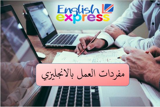 مفردات العمل بالانجليزي