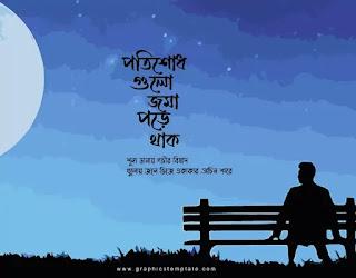 the best bangla typography design with shorif charuta font. শরিফ চারুতা ফন্ট দিয়ে বাংলা টাইপোগ্রাফি ডিজাইন