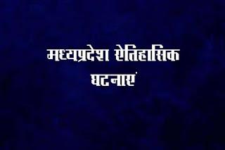 Madhya Pradesh major historical events date year