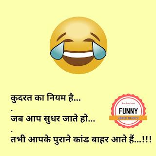 jokes in Hindi latest funny 2019
