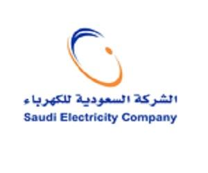 اعلان توظيف بالشركة السعودية للكهرباء وظائف إدارية
