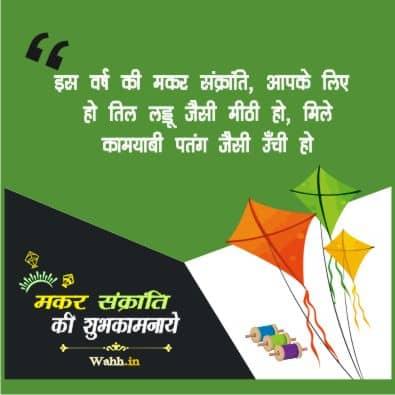 Makar-Sankranti-WhatsApp-Wishes-Hindi