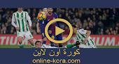 نتيجة مباراة برشلونة وريال بيتيس بث مباشر اليوم  07-11-2020  الدوري الاسباني