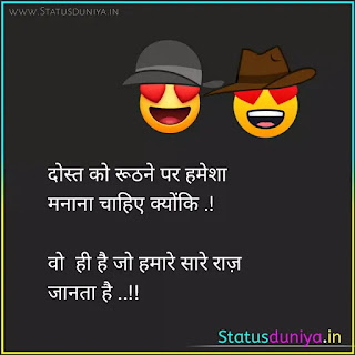 Emotional Friendship Quotes In Hindi With Images