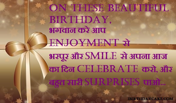 Birthday Quotes For Younger Brother In Hindi 94 Quotes