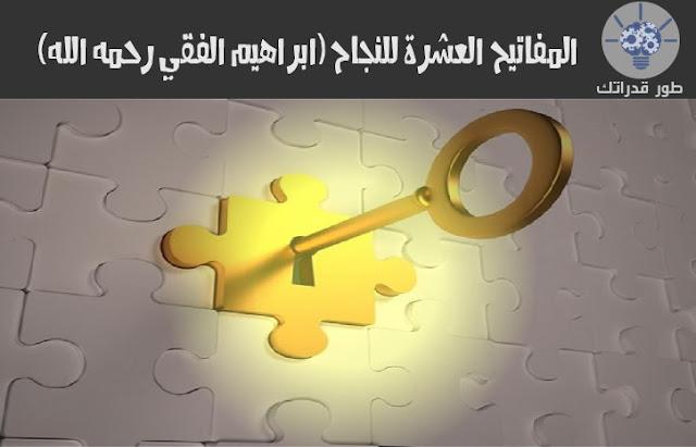 المفاتيح العشرة للنجاح (ابراهيم الفقي رحمه الله)