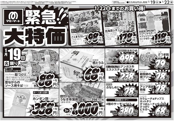 1月19日〜1月22日 号外 マミーマート/弥十郎店