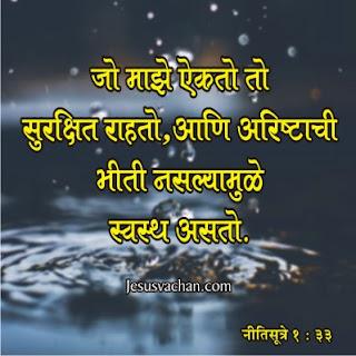 Jesus image quotes Jo Maze Aikto to surakshit rahato... Nitisutra 1 : 33 (Jesus Vachan), bible vachan, jesus christ vachan, jesus is lord, jesus christ, jesus bible vachan, yeshu vachan marathi, jesus vachan Marathi images, Marathi bible, marathi bible vachan images, jesus words, jesus bible vachan in marathi