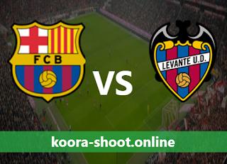 بث مباشر مباراة ليفانتي وبرشلونة اليوم بتاريخ 11/05/2021 الدوري الاسباني