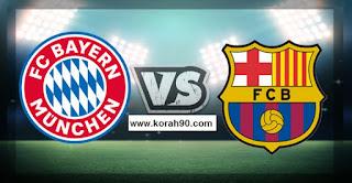 مباراة برشلونة - ضد بايرن ميونخ دور قبل النهائي دوري الابطال بث مباشر