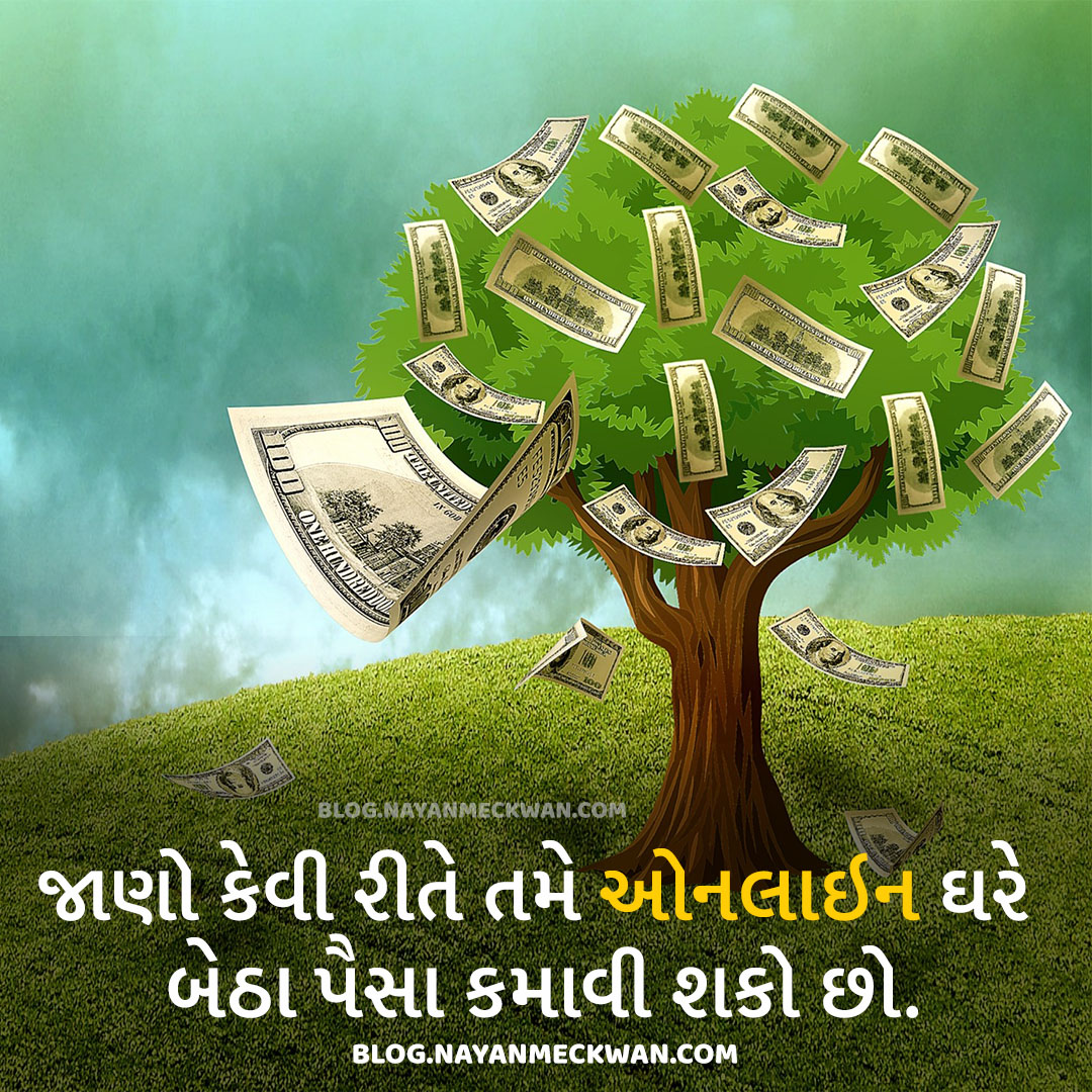 Earn money online from home in Gujarati Language 2029 2020