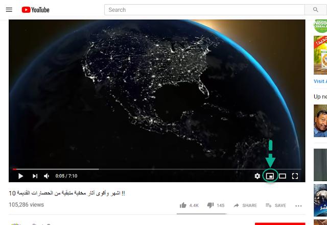 فتح الفيديو في نافذة مستقلة على اليوتيوب بدون برامج