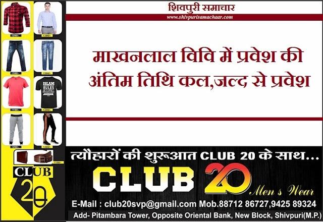 माखनलाल विवि में प्रवेश की अंतिम तिथि कल, जल्द से प्रवेश - SHIVPURI NEWS