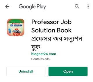 প্রফেসর জব সলিউশন Apps  | Professor Job Solution Apps