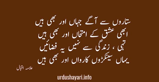 Sitaron se Aage Jahan aur bhi hain 4 lines Iqbal Shayari - allama iqbal poetry in urdu