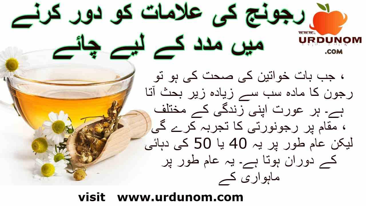 رجونج کی علامات کو دور کرنے میں مدد کے لیے چائے | Health-and-Beauty in urdu