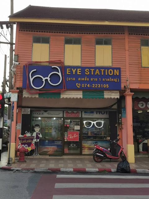 บริการวัดสายตา ประกอบแว่นทุกชนิด มีกรอบให้เลือกมากกว่า 1000 แบบ ทั้งวินเทจ เกาหลี แฟชั่นล่าสุด