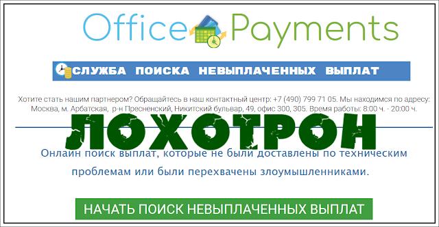 Служба Office Payments Отзывы. Служба поиска невыплаченных выплат