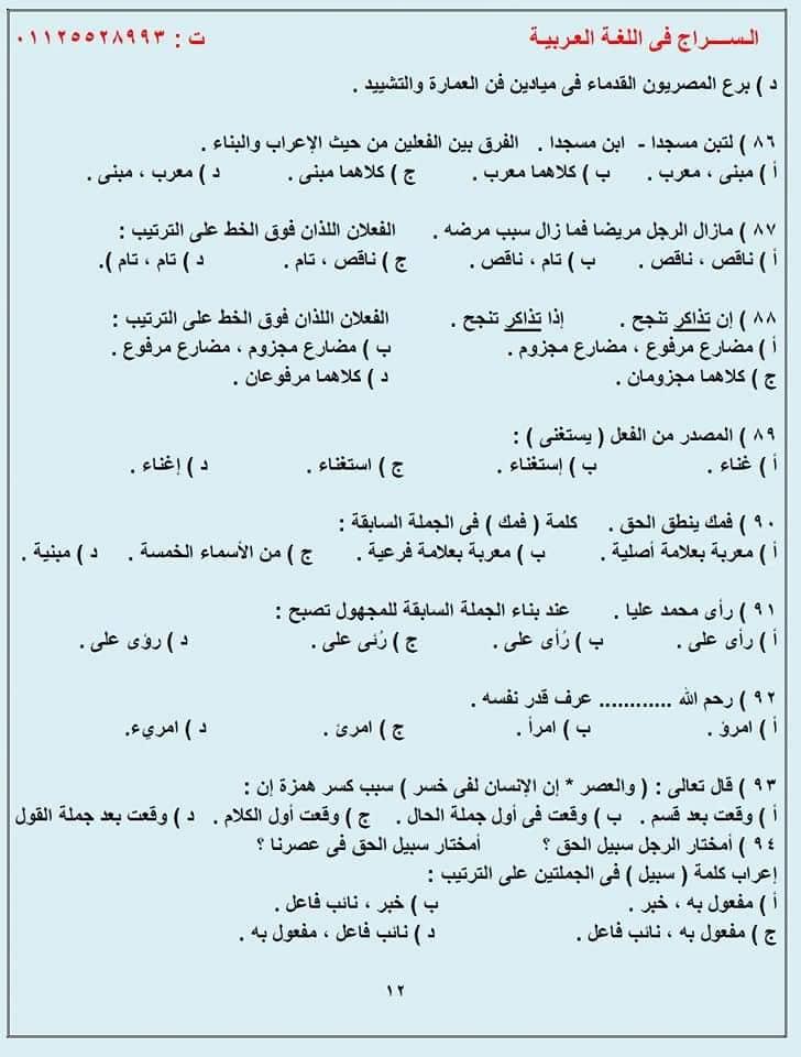 مراجعة النحو كاملاً للثانوية العامة الاستاذ عبدالله الشهاوي 3