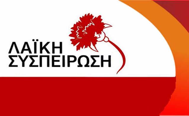Λαϊκή Συσπείρωση: Έρχεται ο λογαριασμός των σκουπιδιών - 189 ευρώ ο τόνος θα κοστίζει στη Καλλιρρόη