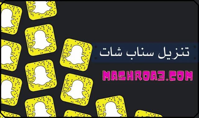 تنزيل سناب شات من اجل android (سناب شات 2021 snapchat تحميل اخر اصدار)