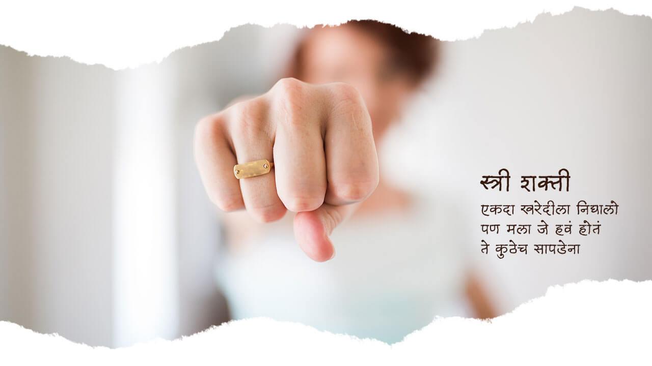 स्त्री शक्ती - मराठी कविता | Stree Shakti - Marathi Kavita