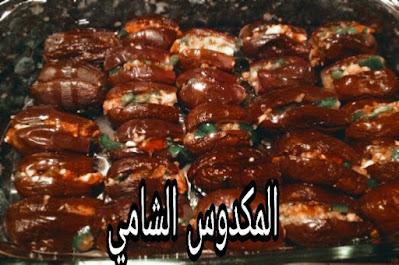 طريقة عمل المكدوس الشامي