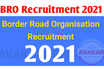 Border Road Organisation (BRO) Recruitment 2021
